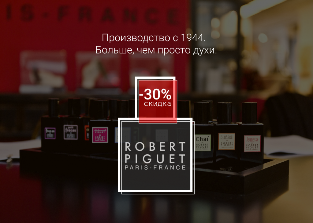 01-feb-robert-piguet-30%-02.png